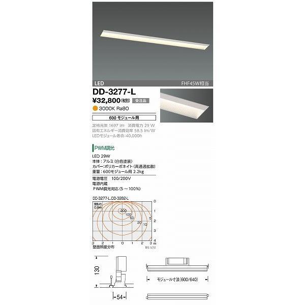 山田照明 照明器具 激安 DD-3277-L ベースライト(yamada)