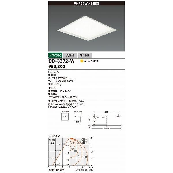 山田照明 照明器具 照明器具 照明器具 激安 DD-3292-W ベースライト(yamada) 1e8