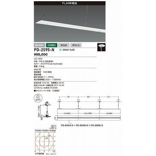 山田照明 照明器具 激安 PD-2595-N アンビエントライト(yamada)
