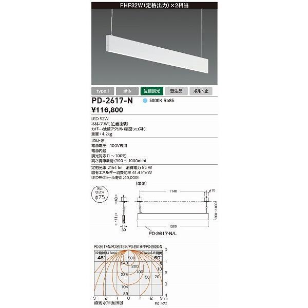 山田照明 照明器具 激安 PD-2617-N アンビエントライト(yamada)