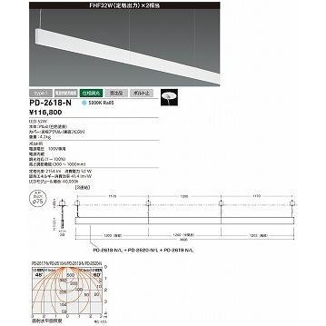 山田照明 照明器具 激安 PD-2618-N アンビエントライト(yamada)