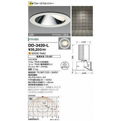 DD-3439-L ダウンライト 山田照明(yamada) 照明器具