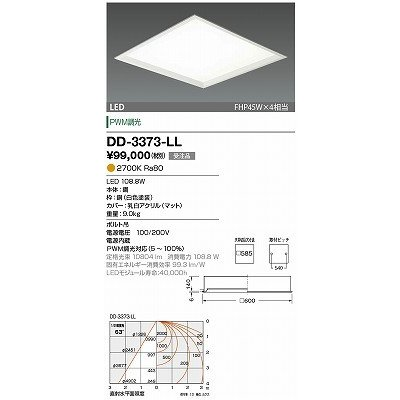 DD-3373-LL ベースライト 山田照明(yamada) 照明器具