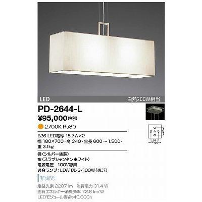 PD-2644-L ペンダント 山田照明(yamada) 照明器具