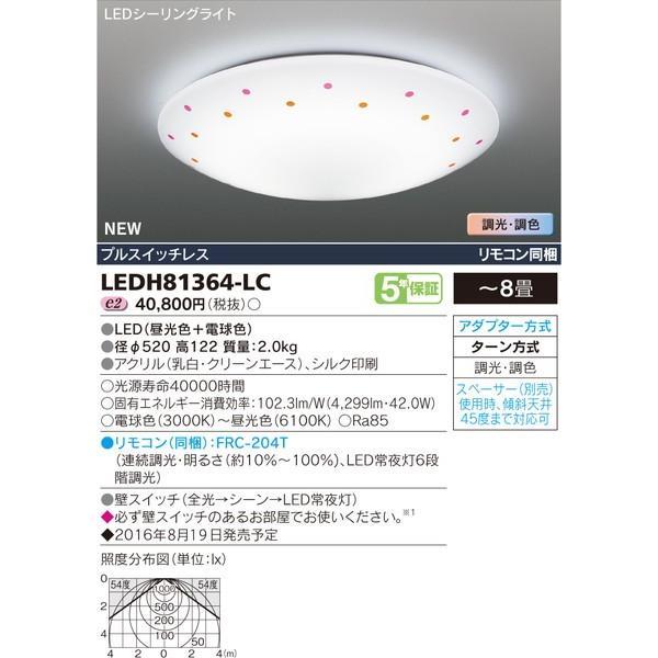 LEDH81364-LC LEDシーリング 東芝ライテック(TOSHIBA) 照明器具