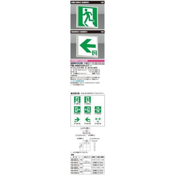 FBK-44601LN-LS17 LED長時間直付誘導灯電池内蔵片面 東芝ライテック(TOSHIBA) 照明器具