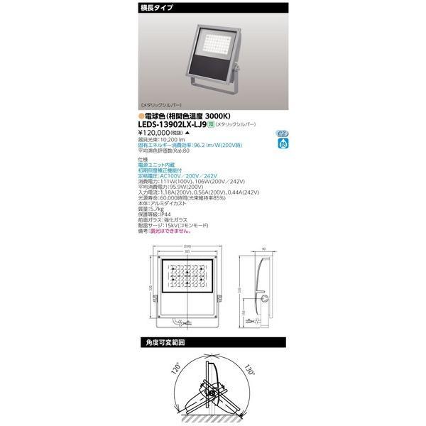 LEDS-13902LX-LJ9 LED投光器MF250横長MS 東芝ライテック(TOSHIBA) 照明器具