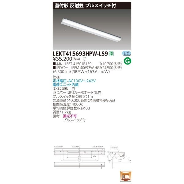 LEKT415693HPW-LS9 TENQOO直付40形反射笠P付 東芝ライテック(TOSHIBA) 照明器具 照明器具 照明器具 b4d