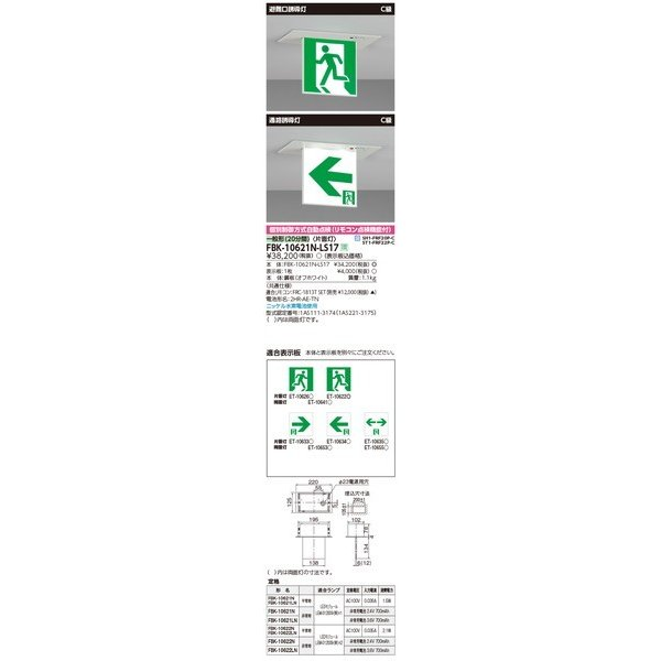 FBK-10621N-LS17 C級 天井埋込誘導灯電池内蔵片面 東芝ライテック(TOSHIBA) 照明器具