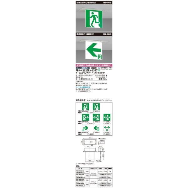 FBK-42622LN-LS17 LED長時間埋込誘導灯電池内蔵両面 東芝ライテック(TOSHIBA) 照明器具