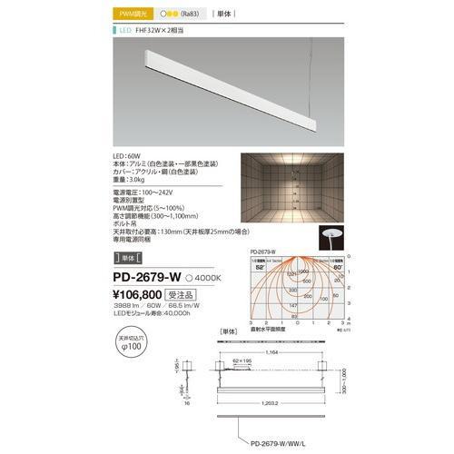 PD-2679-W アンビエントライト 山田照明(yamada) 照明器具