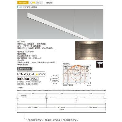 PD-2680-L アンビエントライト 山田照明(yamada) 照明器具
