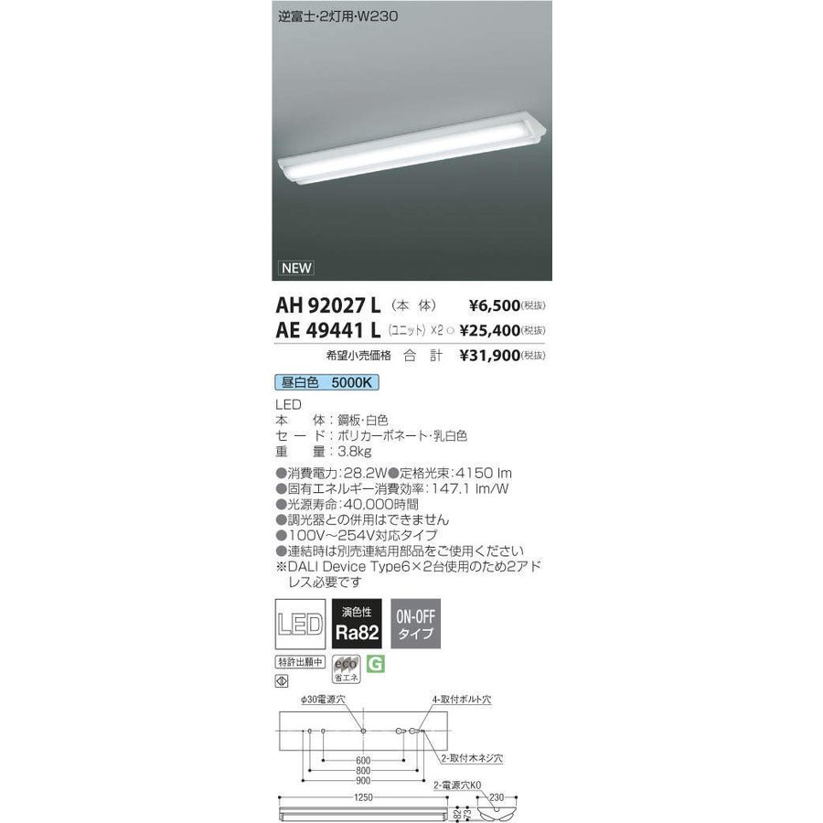 AH92027L+AE49441L コイズミ照明 照明器具 ベースライト KOIZUMI_直送品1_