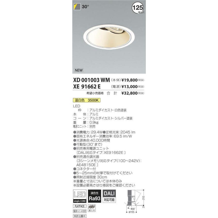 XD001003WM+XE91662E コイズミ照明 照明器具 ダウンライト KOIZUMI