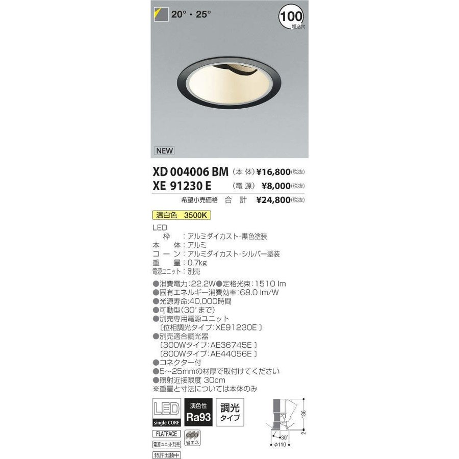 XD004006BM+XE91230E コイズミ照明 照明器具 ダウンライト KOIZUMI