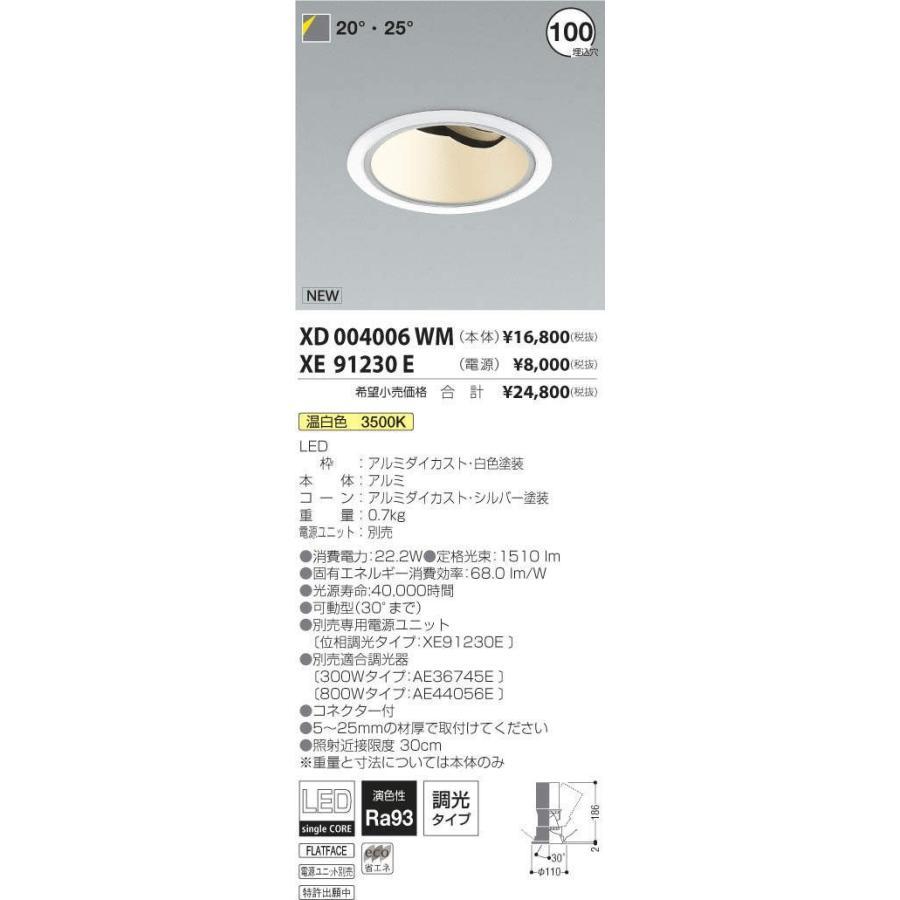 XD004006WM+XE91230E コイズミ照明 照明器具 ダウンライト KOIZUMI