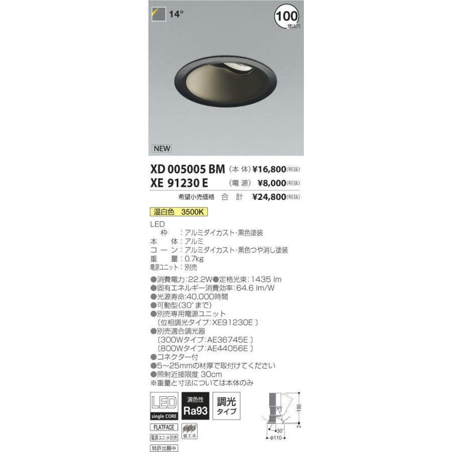 XD005005BM+XE91230E コイズミ照明 照明器具 ダウンライト KOIZUMI