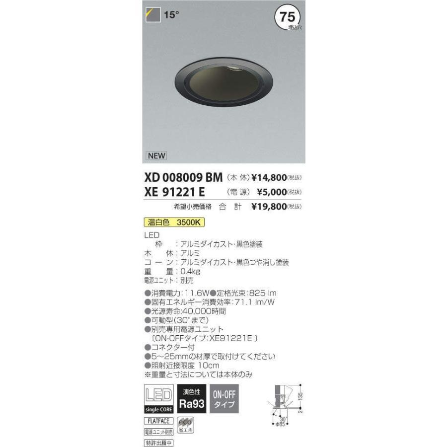 XD008009BM+XE91221E XD008009BM+XE91221E XD008009BM+XE91221E コイズミ照明 照明器具 ダウンライト KOIZUMI b47