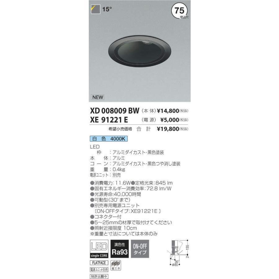 XD008009BW+XE91221E コイズミ照明 照明器具 照明器具 照明器具 ダウンライト KOIZUMI 5ce