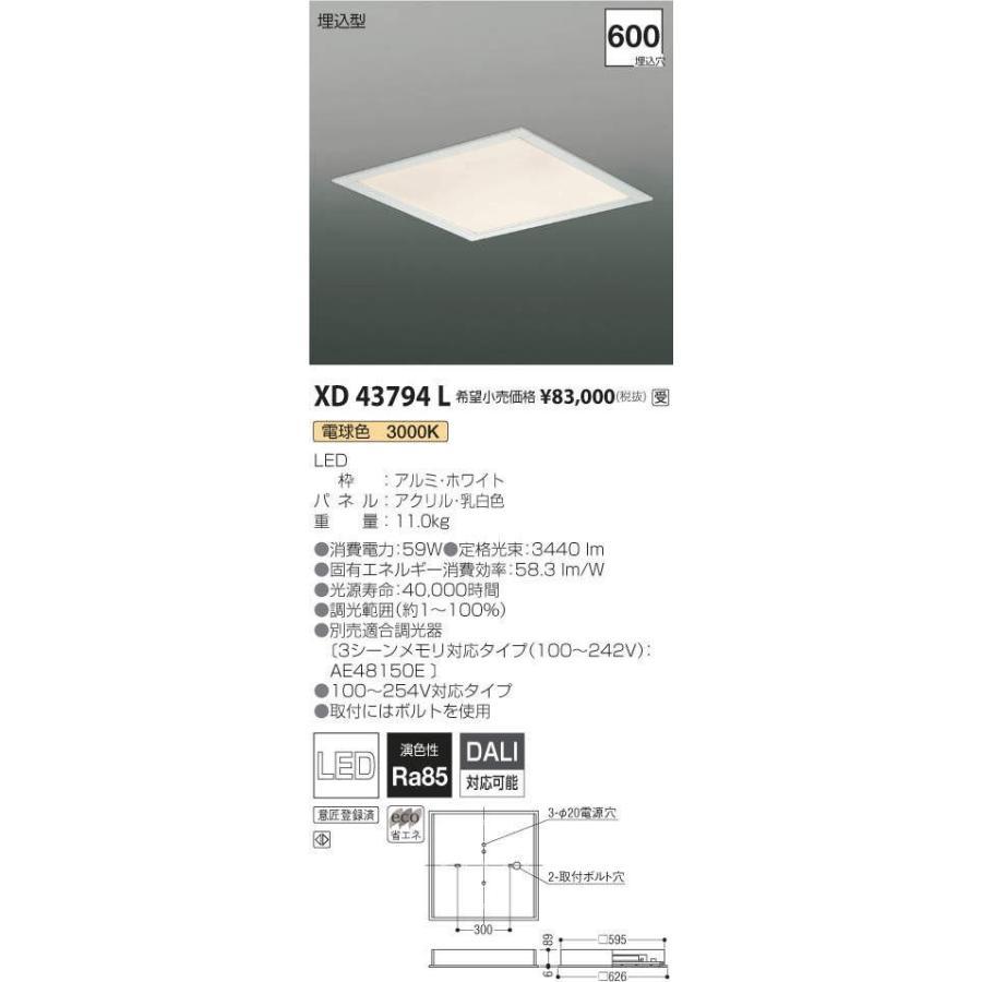 XD43794L コイズミ照明 照明器具 ベースライト KOIZUMI