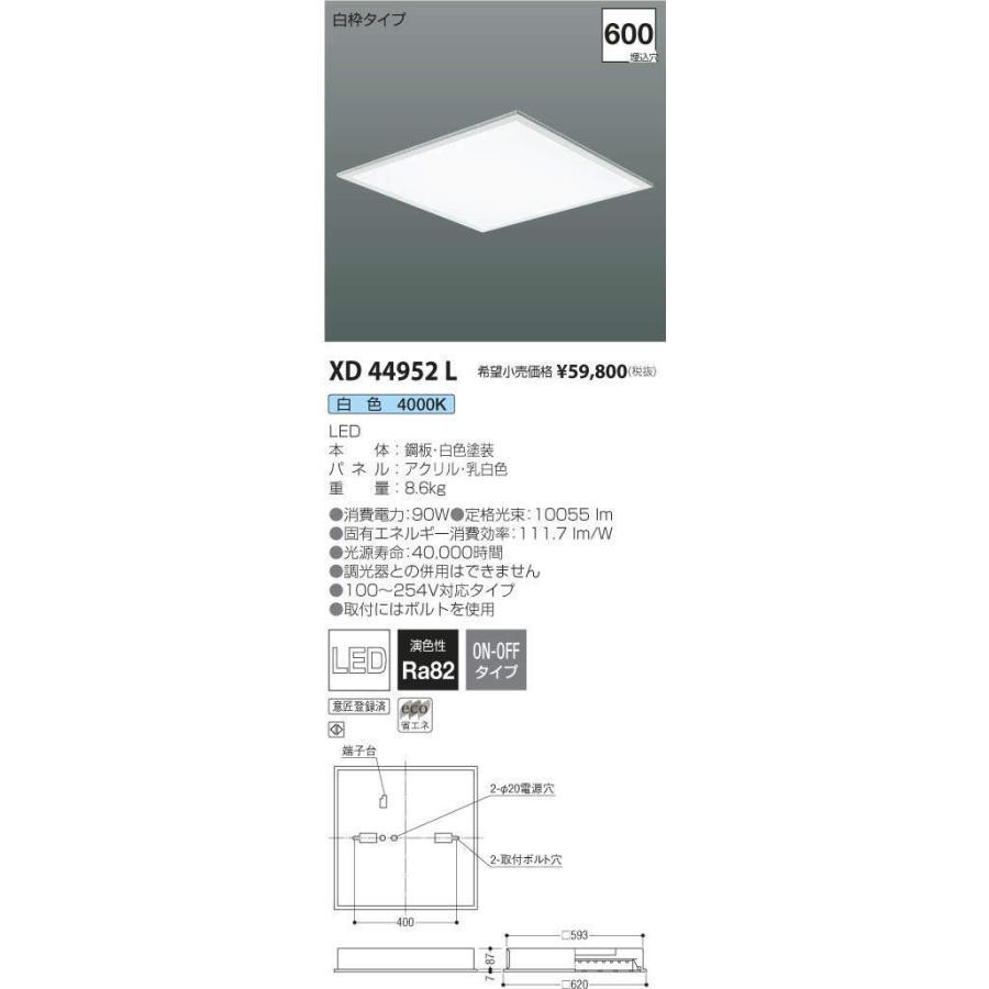 XD44952L コイズミ照明 照明器具 ベースライト KOIZUMI KOIZUMI