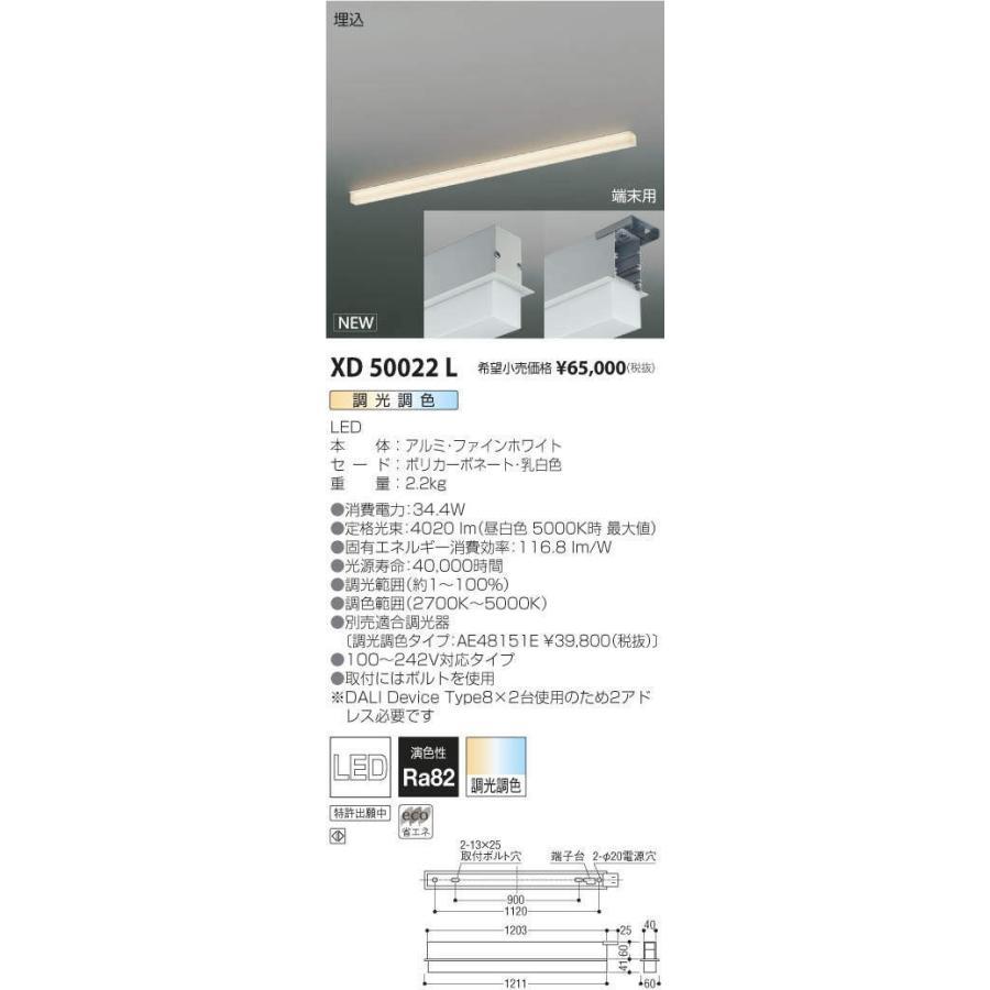 XD50022L XD50022L コイズミ照明 照明器具 ベースライト KOIZUMI