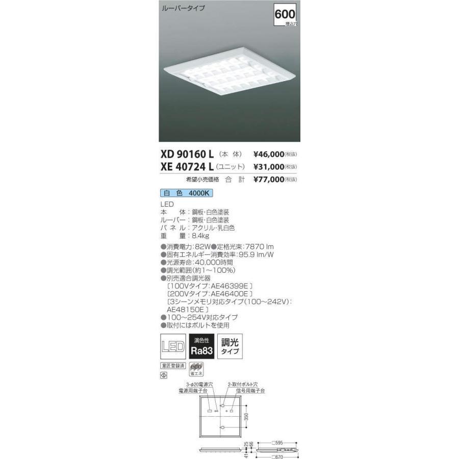 XD90160L+XE40724L コイズミ照明 照明器具 ベースライト KOIZUMI