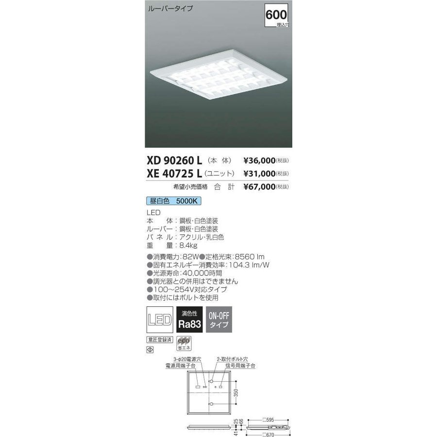XD90260L+XE40725L コイズミ照明 照明器具 ベースライト KOIZUMI