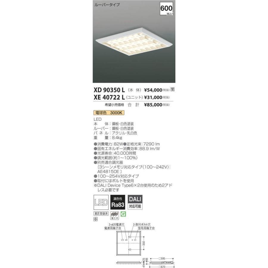 XD90350L+XE40722L コイズミ照明 照明器具 ベースライト KOIZUMI