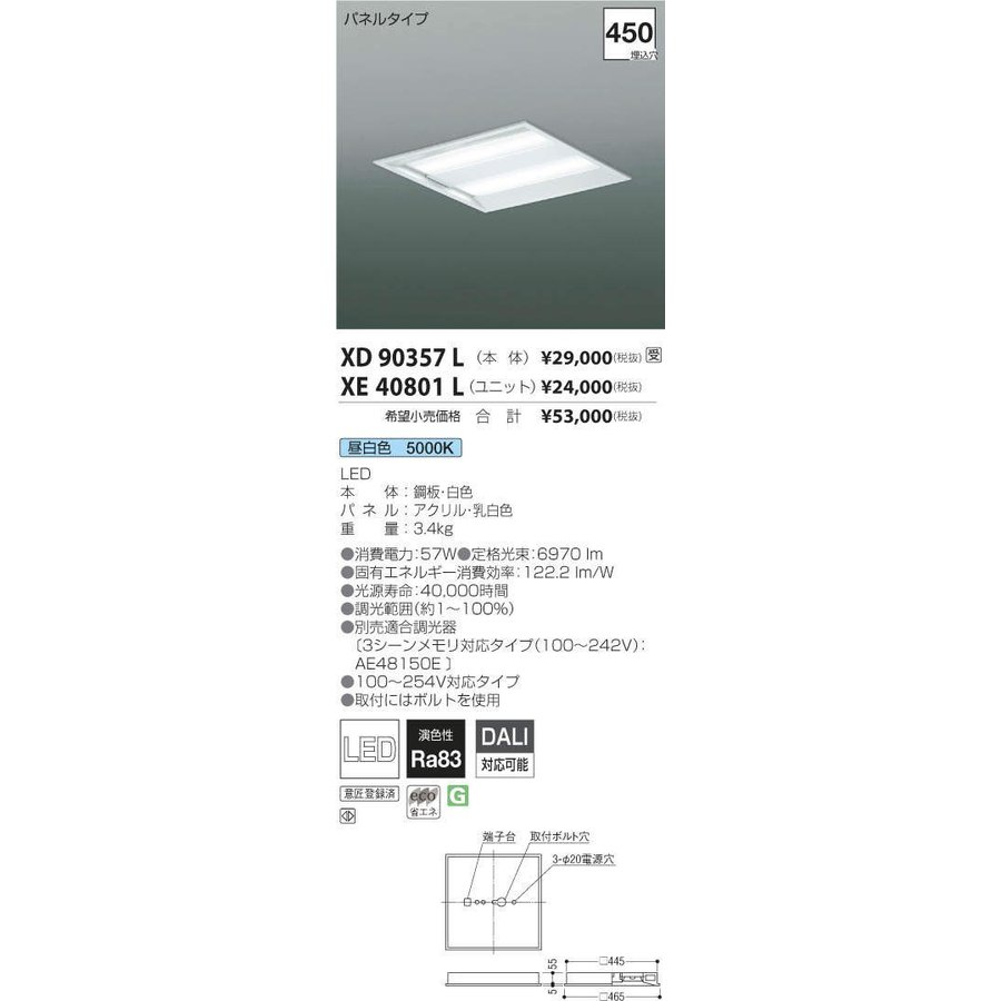 XD90357L+XE40801L XD90357L+XE40801L XD90357L+XE40801L コイズミ照明 照明器具 ベースライト KOIZUMI c67