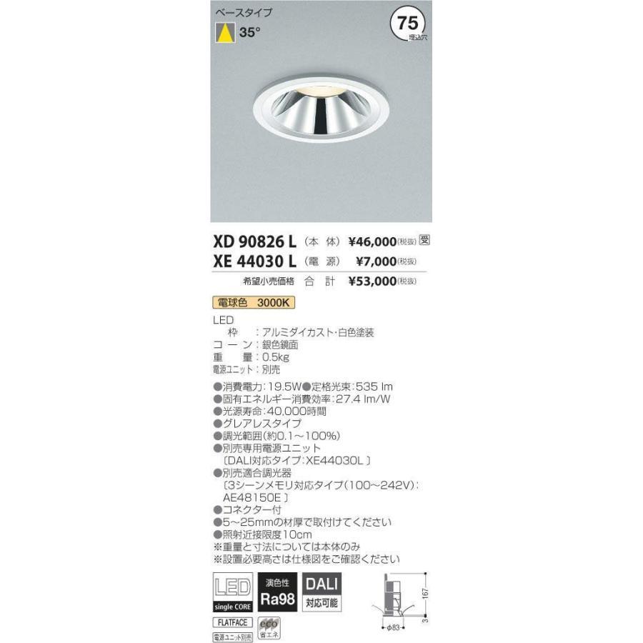 XD90826L+XE44030L コイズミ照明 照明器具 照明器具 ダウンライト KOIZUMI