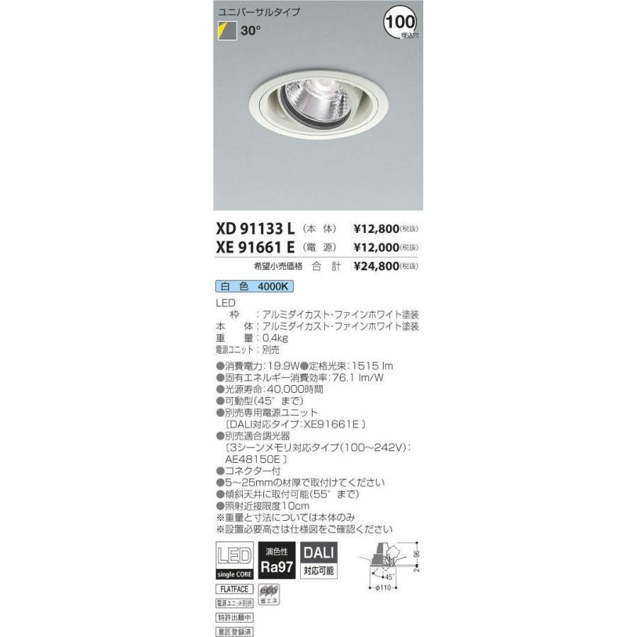 XD91133L+XE91661E コイズミ照明 照明器具 ダウンライト KOIZUMI