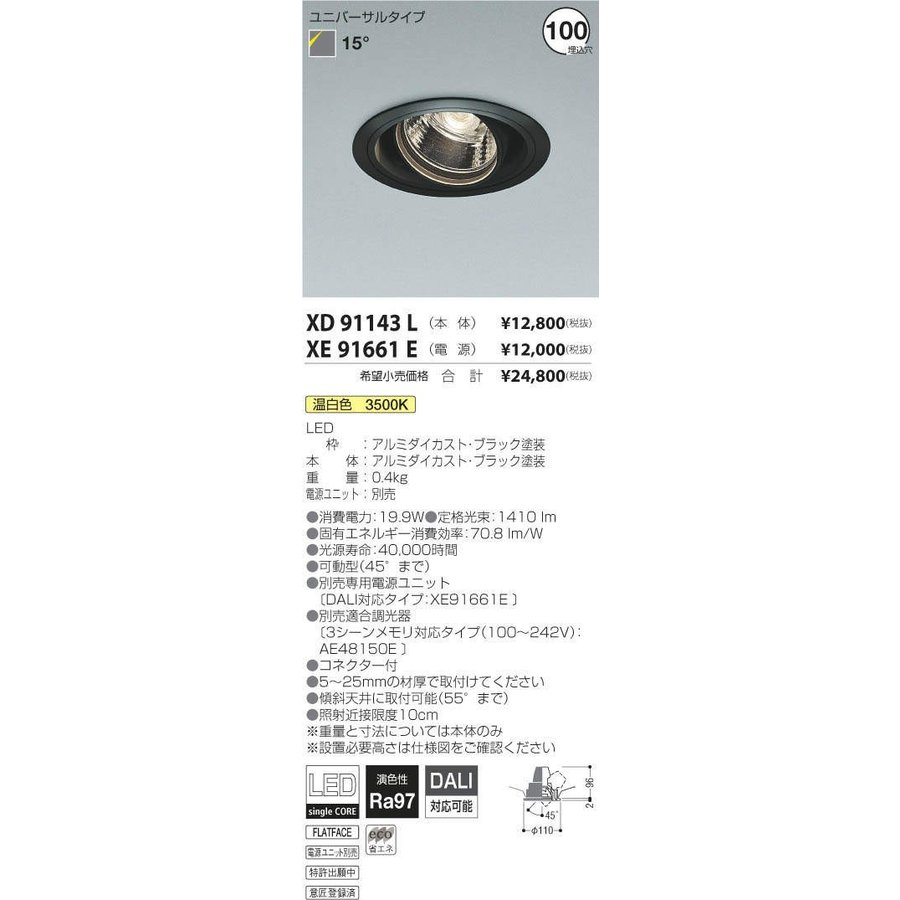 XD91143L+XE91661E コイズミ照明 照明器具 ダウンライト KOIZUMI KOIZUMI KOIZUMI 9c3