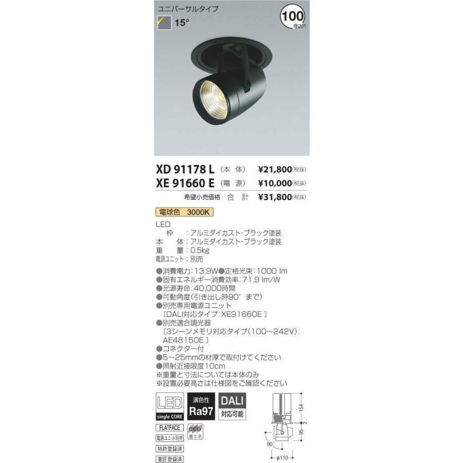 XD91178L+XE91660E コイズミ照明 照明器具 ダウンライト KOIZUMI