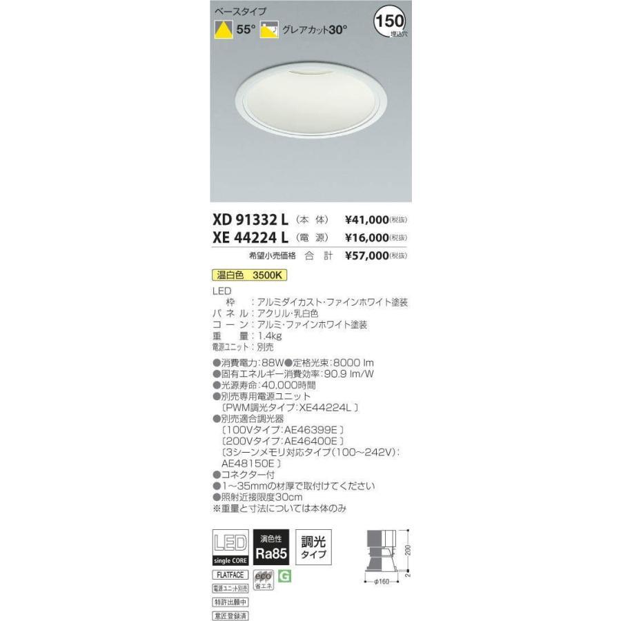 XD91332L+XE44224L コイズミ照明 照明器具 ダウンライト KOIZUMI