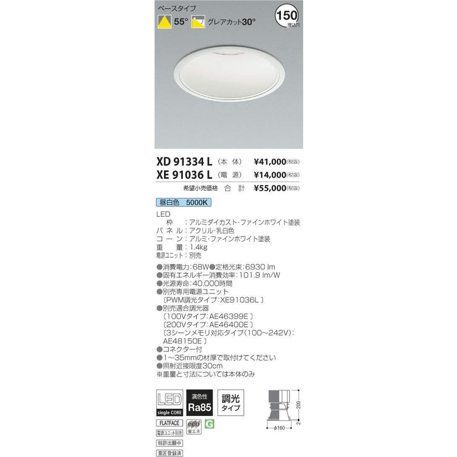 XD91334L+XE91036L XD91334L+XE91036L コイズミ照明 照明器具 ダウンライト KOIZUMI