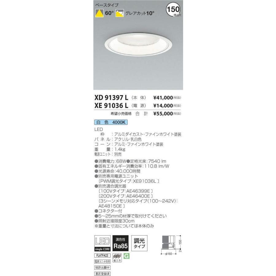 XD91397L+XE91036L コイズミ照明 コイズミ照明 照明器具 ダウンライト KOIZUMI