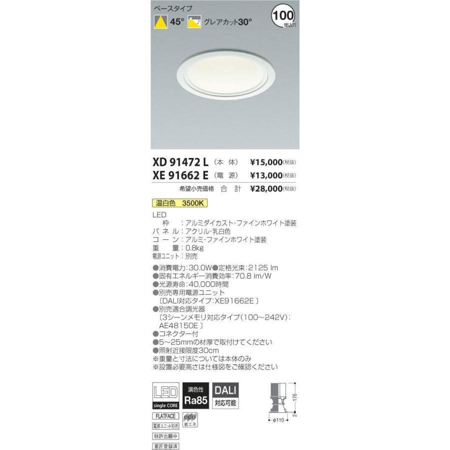 XD91472L+XE91662E コイズミ照明 照明器具 ダウンライト KOIZUMI
