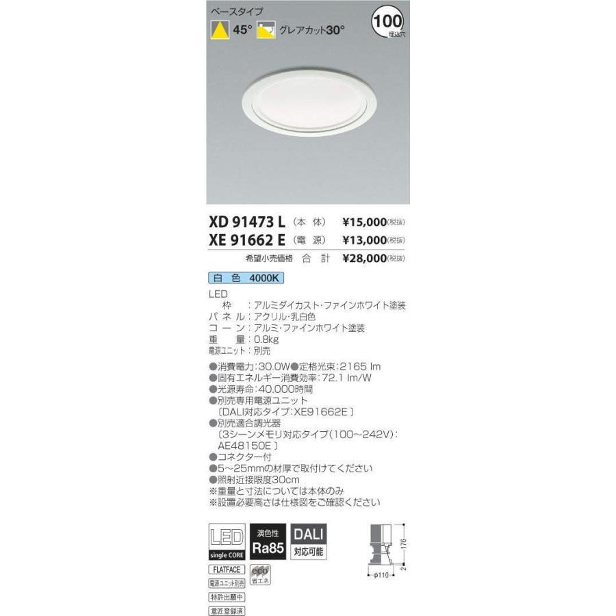 XD91473L+XE91662E コイズミ照明 照明器具 ダウンライト KOIZUMI