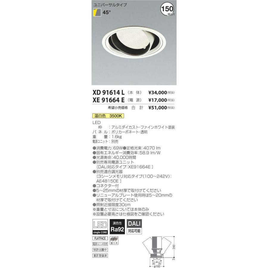 XD91614L+XE91664E コイズミ照明 照明器具 ダウンライト KOIZUMI KOIZUMI KOIZUMI 674