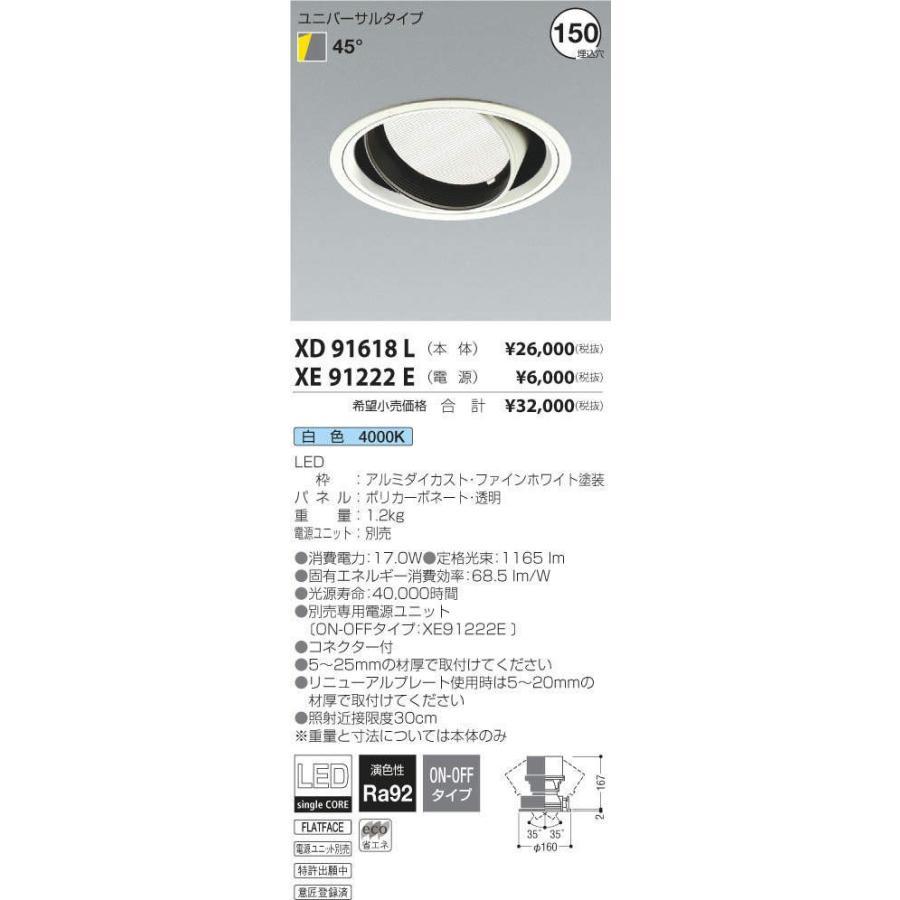 XD91618L+XE91222E コイズミ照明 照明器具 ダウンライト KOIZUMI