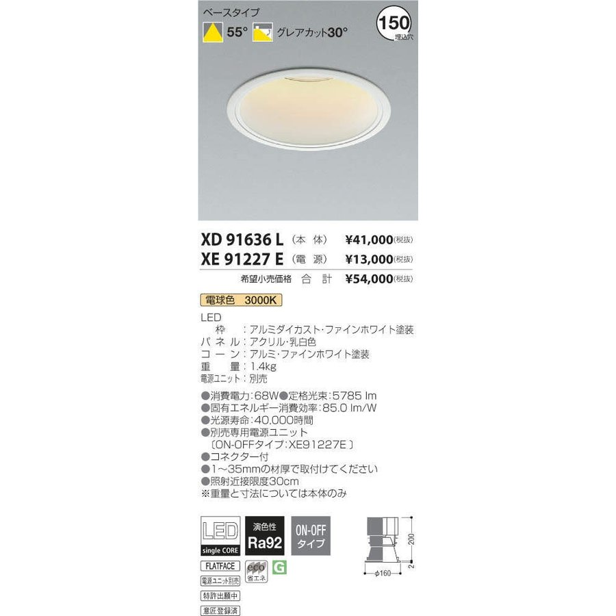 XD91636L+XE91227E コイズミ照明 照明器具 ダウンライト ダウンライト ダウンライト KOIZUMI 141