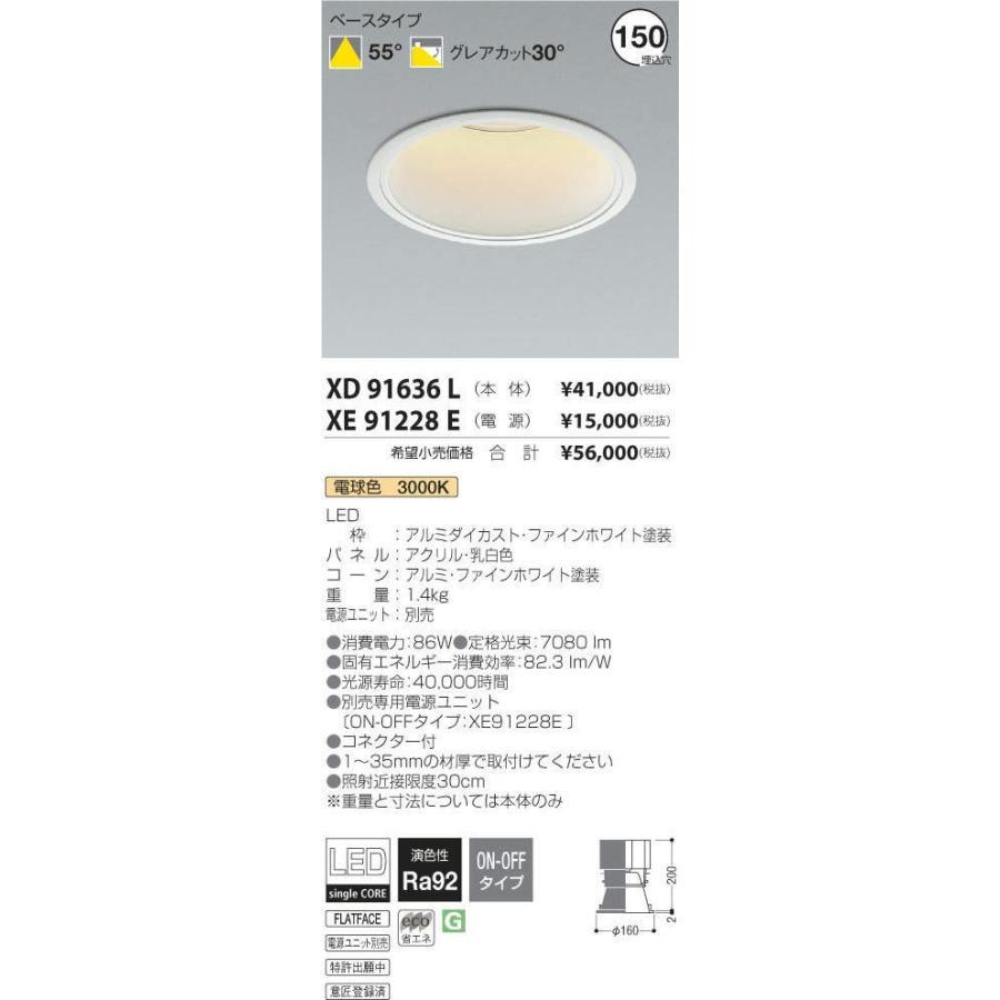 XD91636L+XE91228E コイズミ照明 照明器具 ダウンライト KOIZUMI KOIZUMI