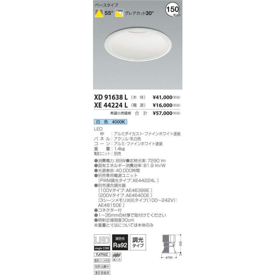XD91638L+XE44224L コイズミ照明 照明器具 ダウンライト KOIZUMI KOIZUMI