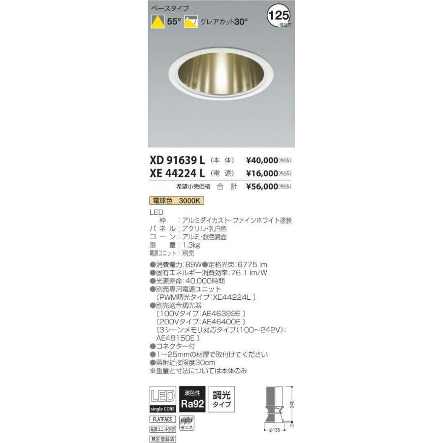 XD91639L+XE44224L コイズミ照明 コイズミ照明 照明器具 ダウンライト KOIZUMI