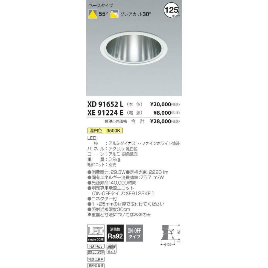 XD91652L+XE91224E コイズミ照明 照明器具 ダウンライト KOIZUMI