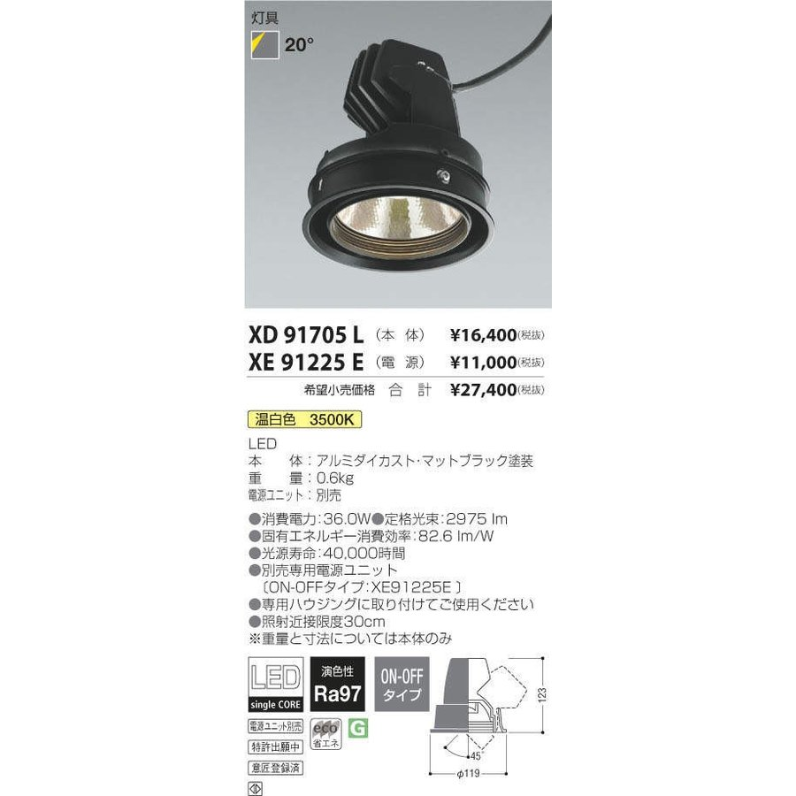 XD91705L+XE91225E コイズミ照明 照明器具 ダウンライト KOIZUMI