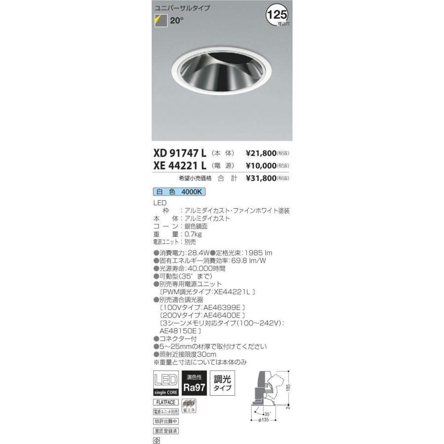 XD91747L+XE44221L コイズミ照明 コイズミ照明 コイズミ照明 照明器具 ダウンライト KOIZUMI 028