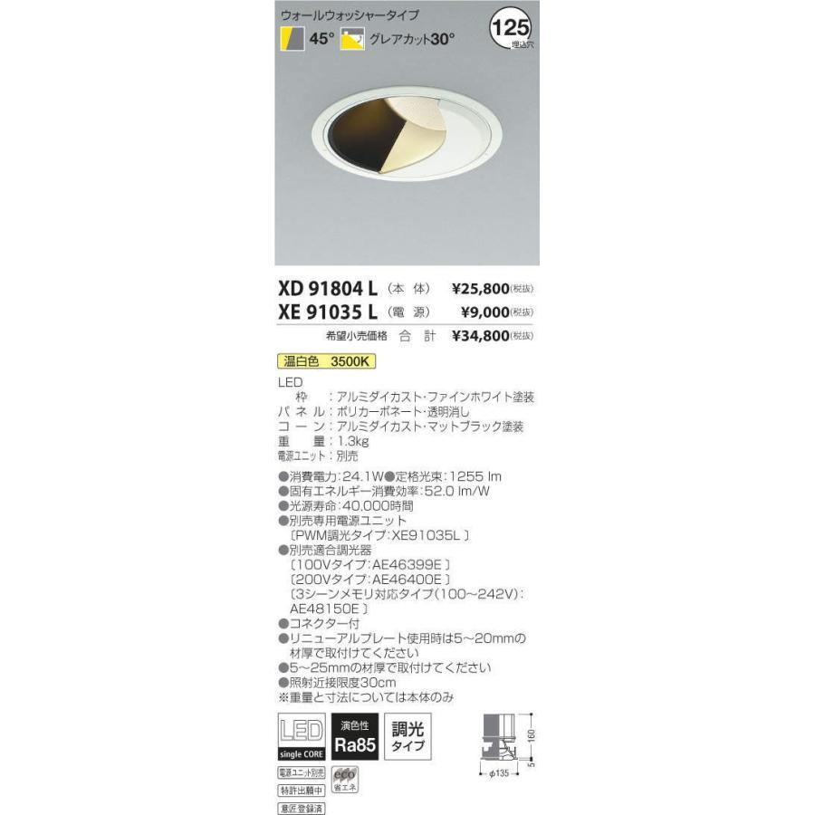 XD91804L+XE91035L コイズミ照明 照明器具 ダウンライト KOIZUMI