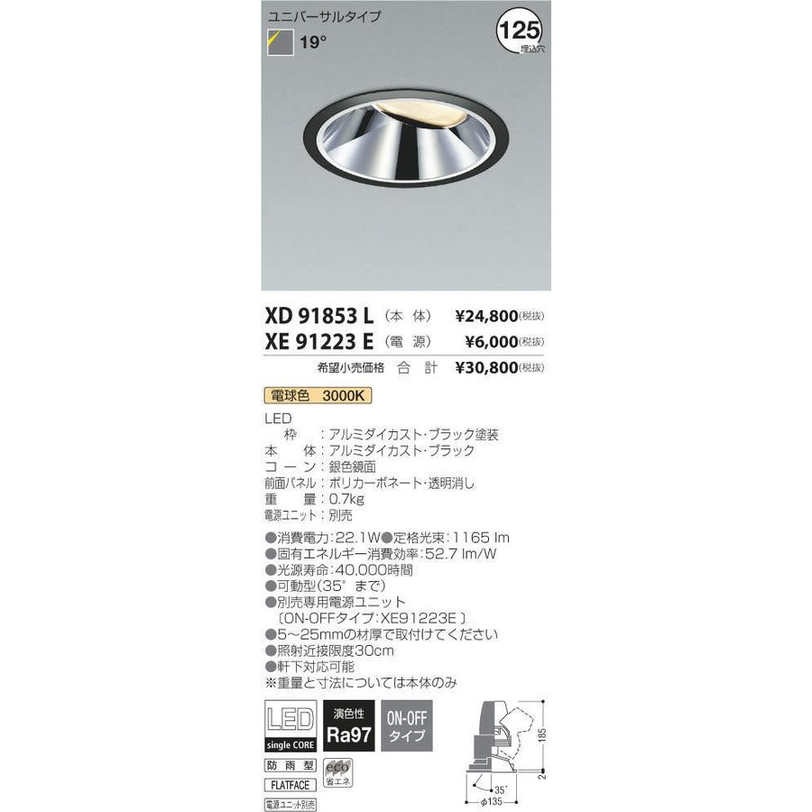 XD91853L+XE91223E コイズミ照明 照明器具 ダウンライト KOIZUMI